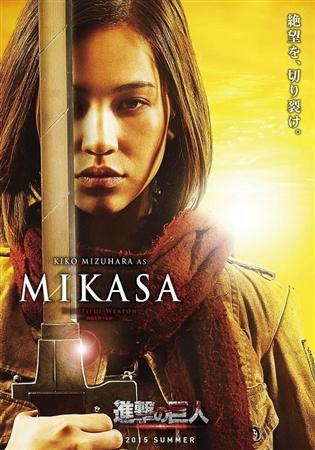 Mikasa. Kok kurang cakep ya :p
