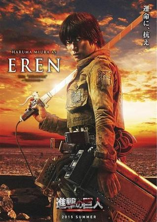 Eren, gak kenal yang main ey
